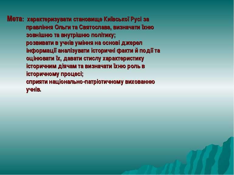 Мета: характеризувати становище Київської Русі за правління Ольги та Святосла...