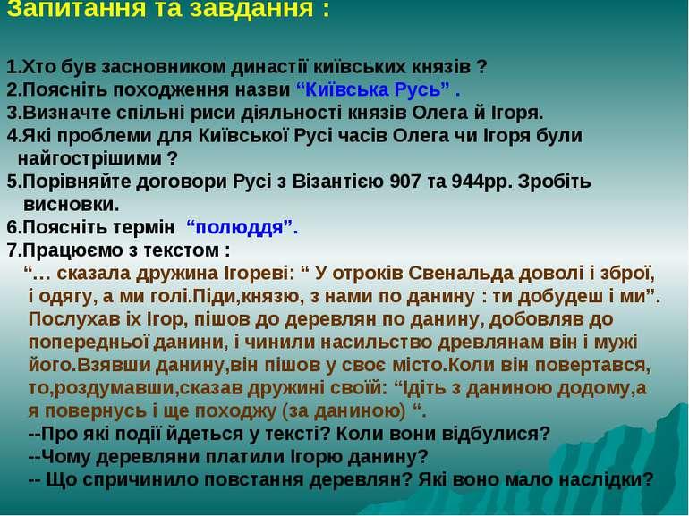 Запитання та завдання : 1.Хто був засновником династії київських князів ? 2.П...