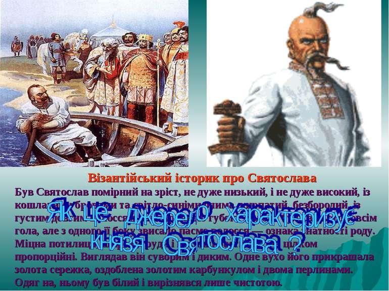 Візантійський історик про Святослава Був Святослав помірний на зріст, не дуже...