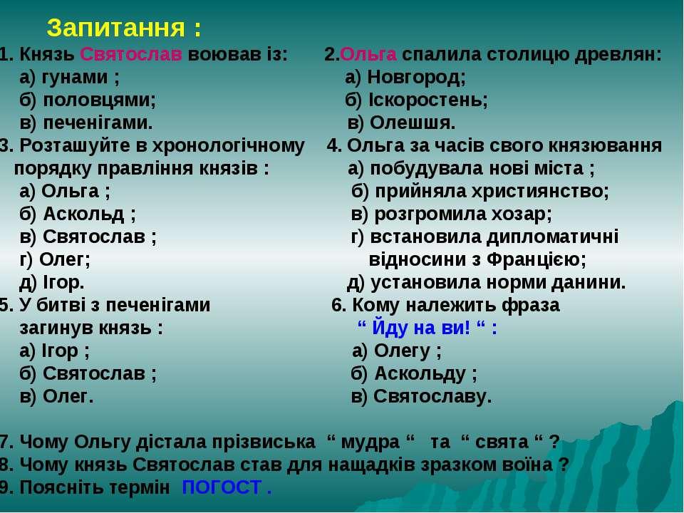 Запитання : 1. Князь Святослав воював із: 2.Ольга спалила столицю древлян: а)...