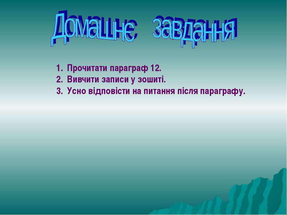 Прочитати параграф 12. Вивчити записи у зошиті. Усно відповісти на питання пі...