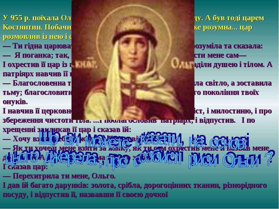 Хрещення Ольги У 955 р. поїхала Ольга в Грецію і прибула до Царгороду. А був ...