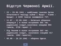 Відступ Червоної Армії. 23 – 29.06.1941 – найбільша танкова битва початкового...