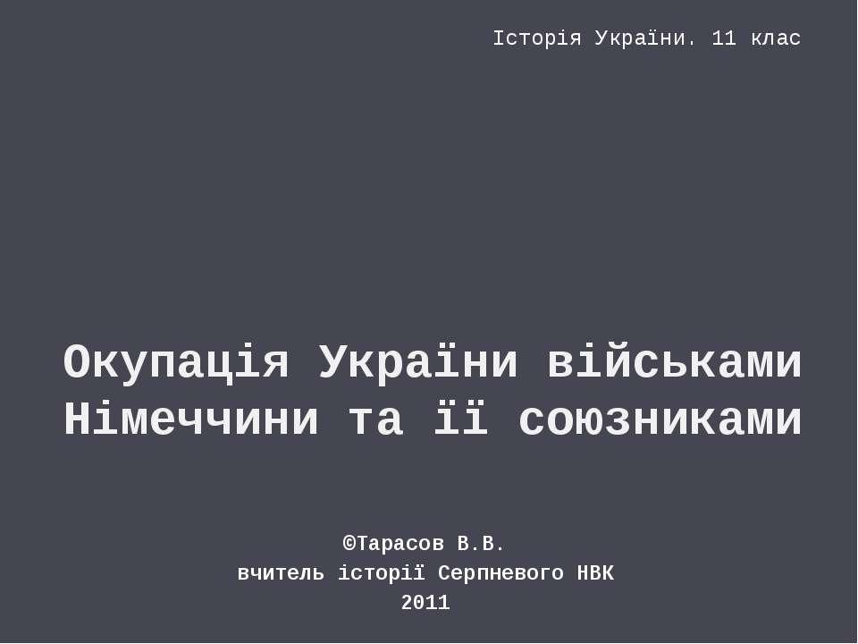 Окупація України військами Німеччини та її союзниками ©Тарасов В.В. вчитель і...