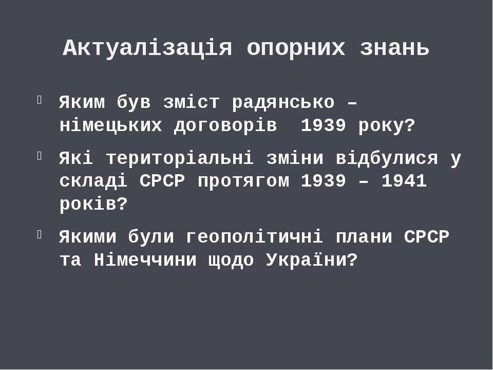 Актуалізація опорних знань Яким був зміст радянсько – німецьких договорів 193...