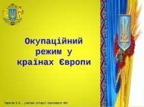 Окупаційний режим у країнах Європи Тарасов В.В., учитель історії Серпневого НВК
