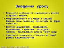 Завдання уроку Визначити особливості окупаційного режиму в країнах Європи; Ох...