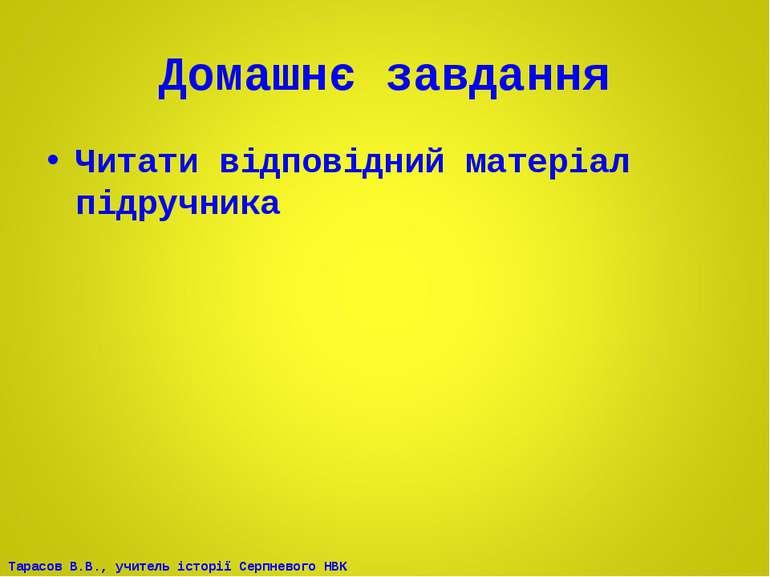 Домашнє завдання Читати відповідний матеріал підручника Тарасов В.В., учитель...