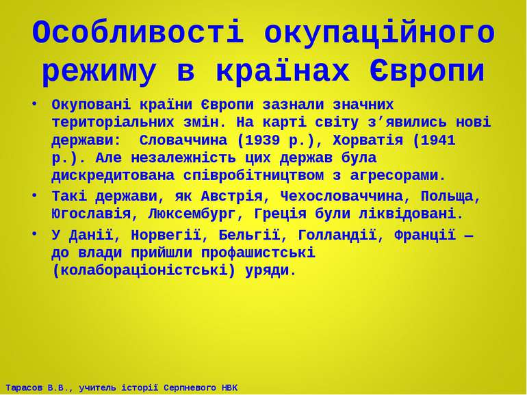 Особливості окупаційного режиму в країнах Європи Окуповані країни Європи зазн...