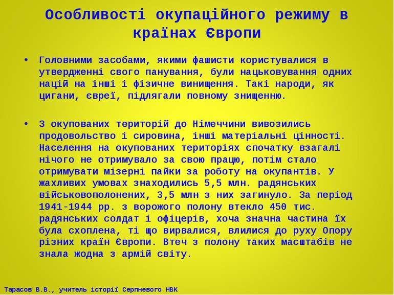 Особливості окупаційного режиму в країнах Європи Головними засобами, якими фа...