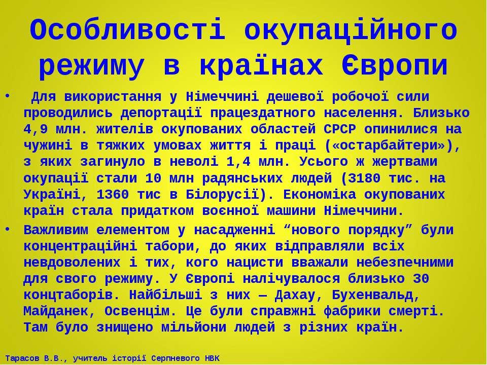 Особливості окупаційного режиму в країнах Європи Для використання у Hiмеччинi...
