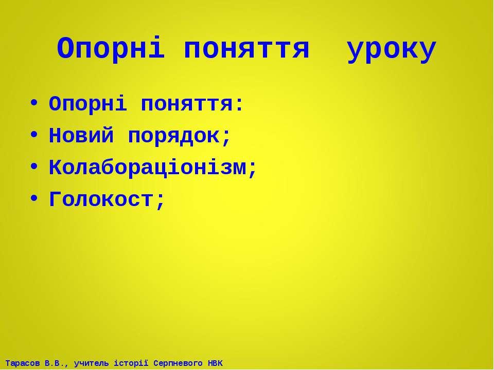 Опорні поняття уроку Опорні поняття: Новий порядок; Колабораціонізм; Голокост...