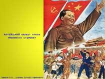 Китайський плакат епохи «Великого стрибка» Тарасов В.В., учитель історії Серп...