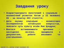 Завдання уроку Охарактеризувати політичний і соціально – економічний розвиток...