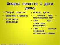 Опорні поняття і дати уроку Опорні поняття: Великий стрибок; Культурна револю...