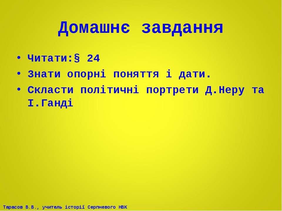 Домашнє завдання Читати:§ 24 Знати опорні поняття і дати. Скласти політичні п...