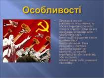 Державні органи регулюють асортимент та обсяги виробництва всіх товарів і пос...