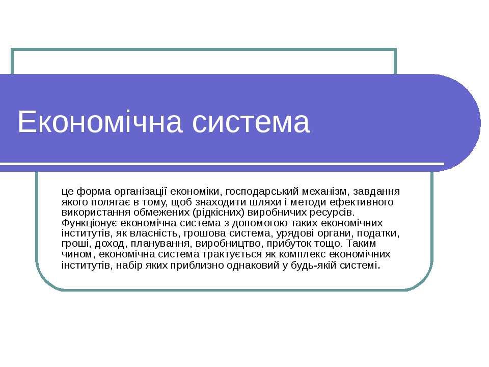 Економічна система це форма організації економіки, господарський механізм, за...