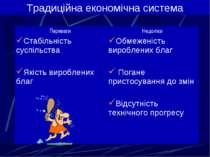 Традиційна економічна система Переваги Недоліки Стабільність суспільства Якіс...