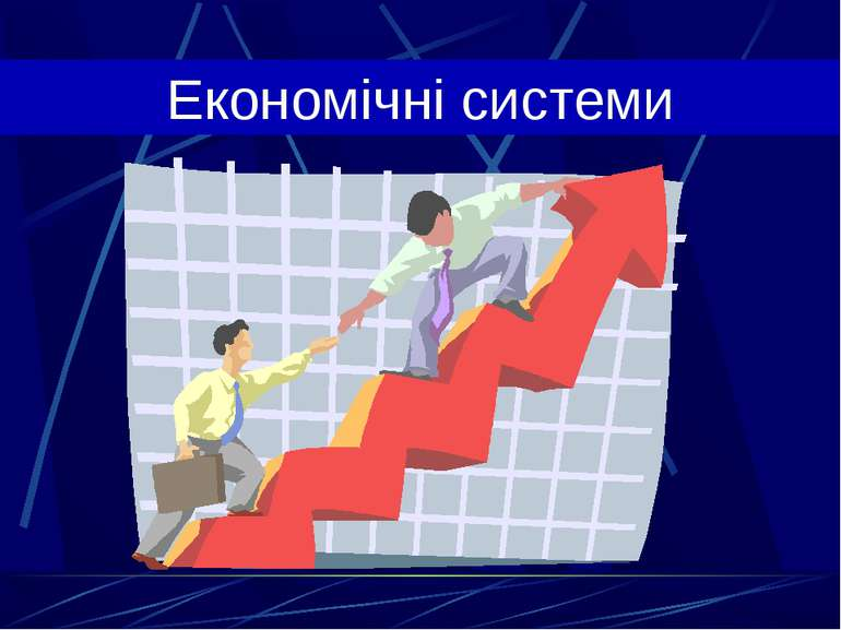 Економічні системи
