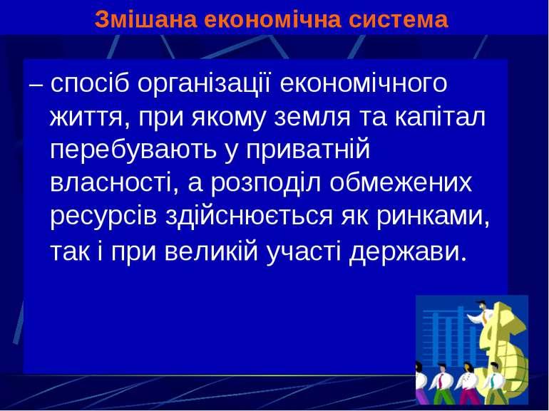 – спосіб організації економічного життя, при якому земля та капітал перебуваю...