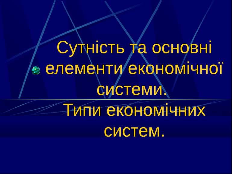 Сутність та основні елементи економічної системи. Типи економічних систем. (C...