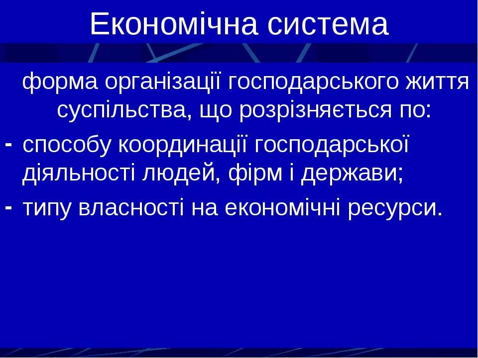 Економічна система форма організації господарського життя суспільства, що роз...
