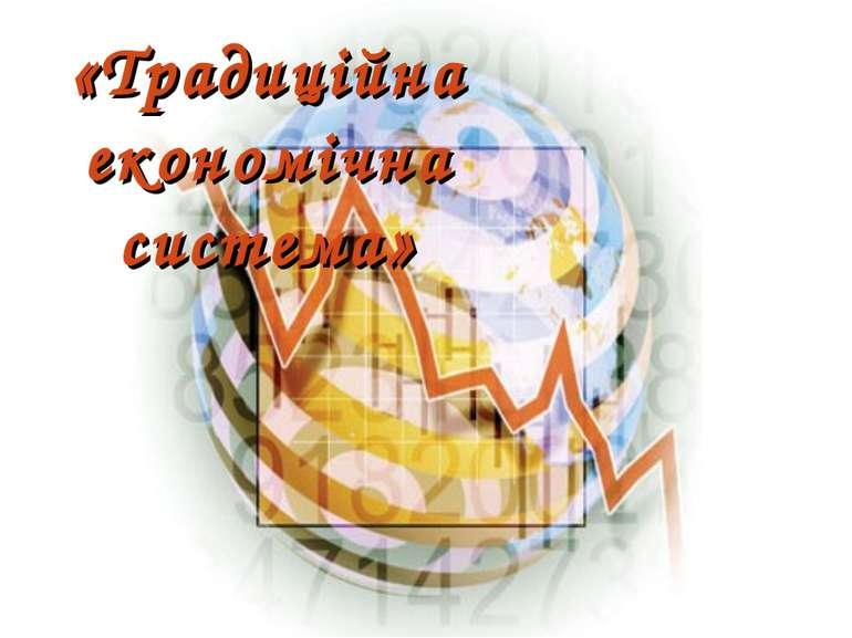 «Традиційна економічна система»