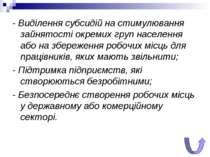 - Виділення субсидій на стимулювання зайнятості окремих груп населення або на...