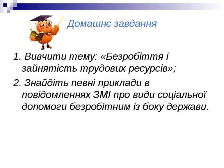 Домашнє завдання 1. Вивчити тему: «Безробіття і зайнятість трудових ресурсів»...