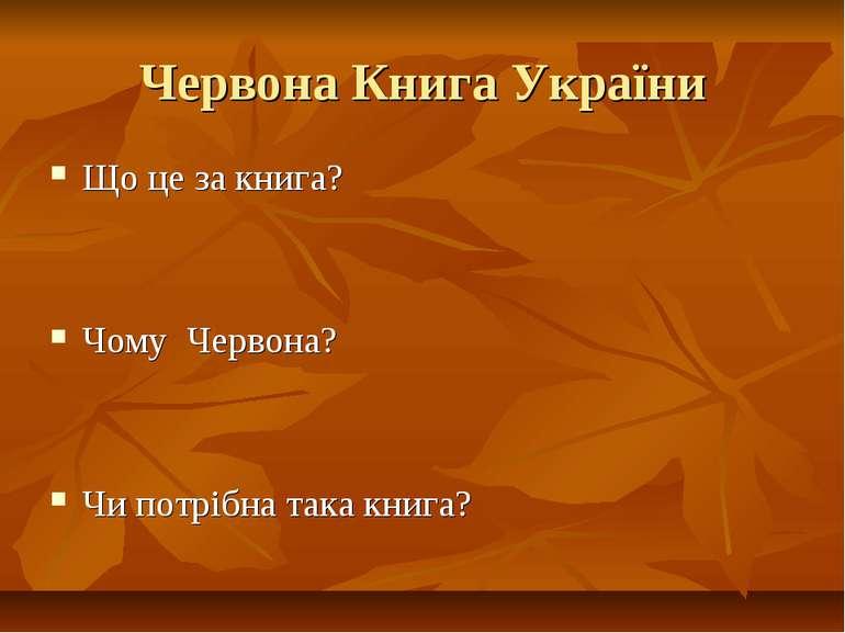 Червона Книга України Що це за книга? Чому Червона? Чи потрібна така книга?