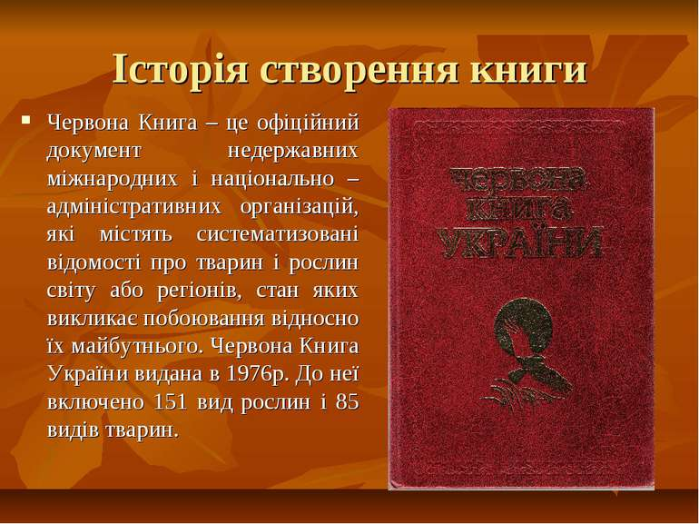 Історія створення книги Червона Книга – це офіційний документ недержавних між...