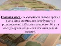 Грошова маса - це сукупність запасів грошей в усіх їхніх формах, що перебуваю...