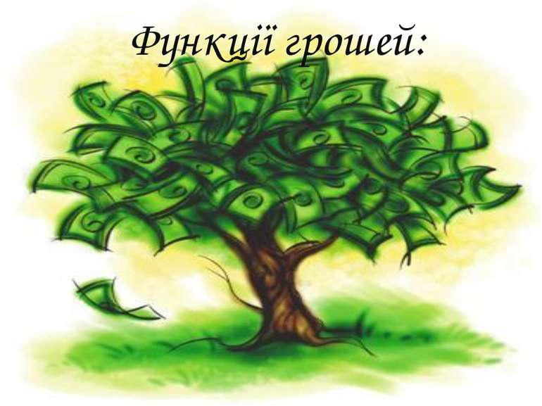 Функції грошей: