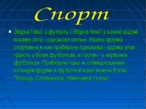 Збірна Чехії з футболу і Збірна Чехії з хокею відомі всьому світу і однаково ...