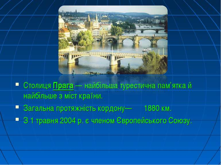 Столиця Прага— найбільша турестична пам'ятка й найбільше з міст країни. Зага...