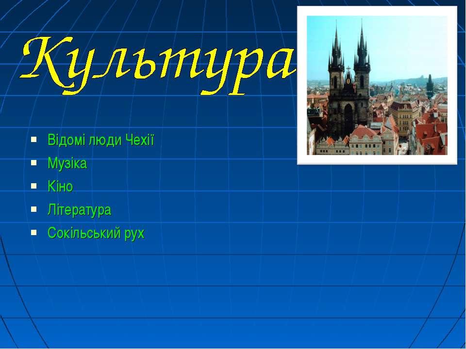 Відомі люди Чехії Музіка Кіно Література Сокільський рух