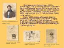 Переїхавши до Петербургу в 1831р., Енгельгардт взяв із собою Шевченка, щоб м...