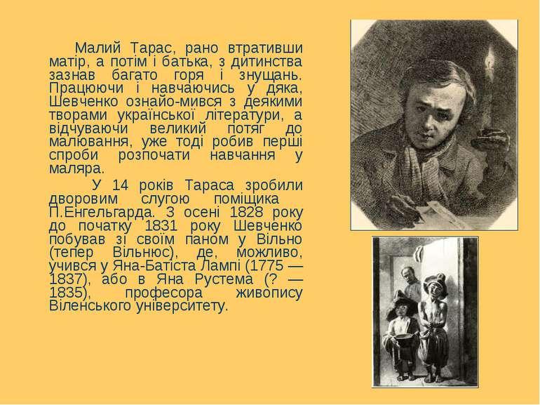 Малий Тарас, рано втративши матір, а потім і батька, з дитинства зазнав багат...