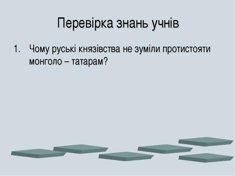 Перевірка знань учнів Чому руські князівства не зуміли протистояти монголо – ...