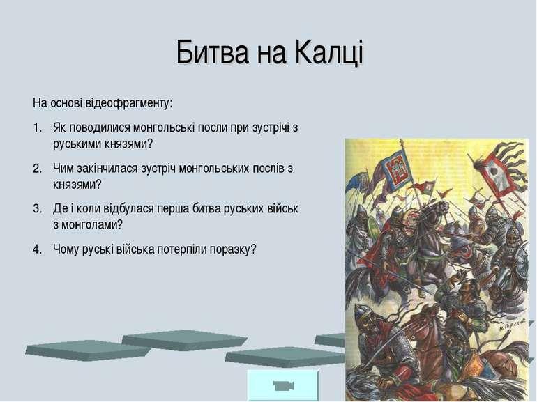 Битва на Калці На основі відеофрагменту: Як поводилися монгольські посли при ...