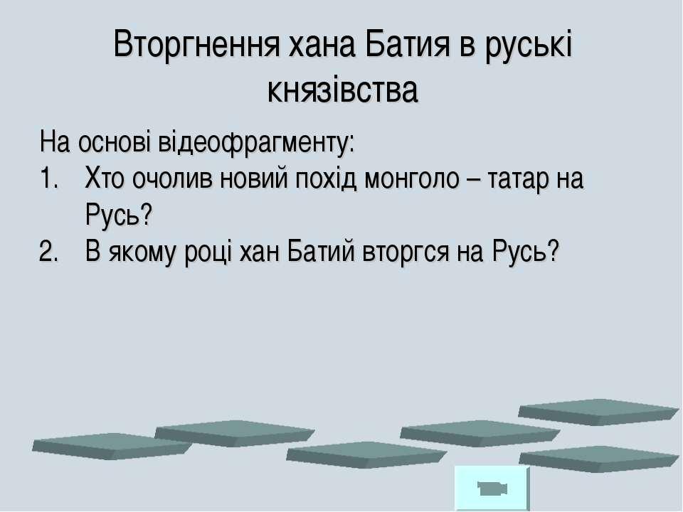 Вторгнення хана Батия в руські князівства На основі відеофрагменту: Хто очоли...