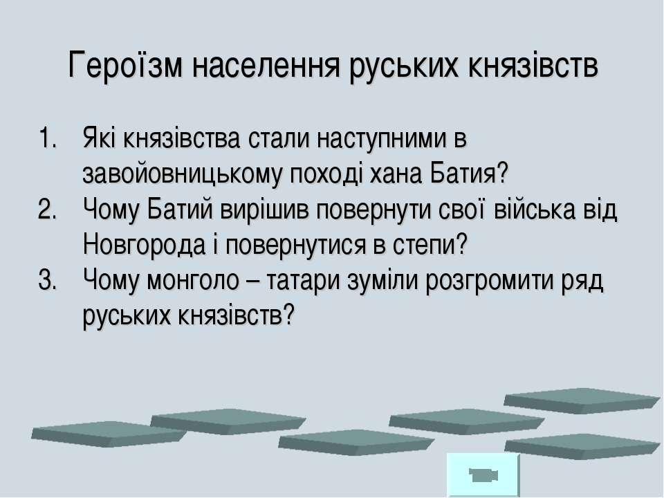 Героїзм населення руських князівств Які князівства стали наступними в завойов...