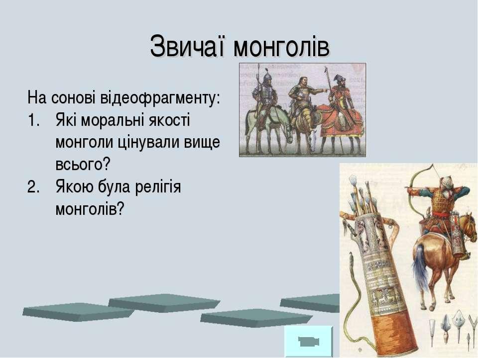 Звичаї монголів На сонові відеофрагменту: Які моральні якості монголи цінувал...