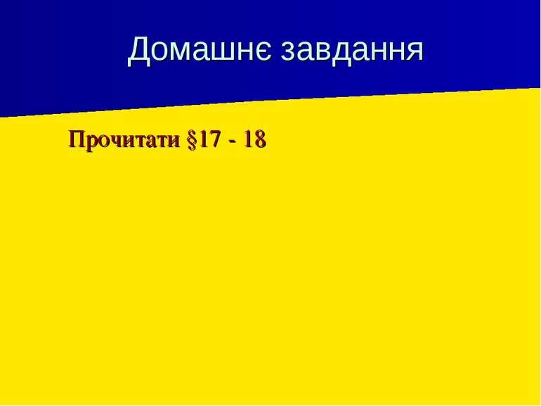 Домашнє завдання Прочитати §17 - 18