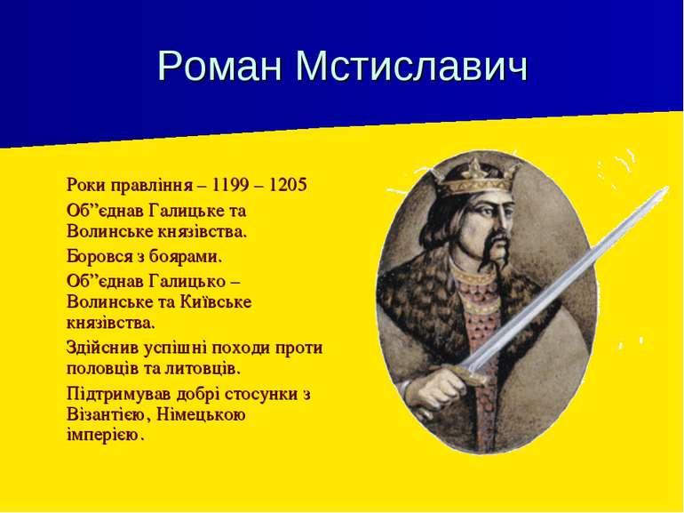 """Роман Мстиславич Роки правління – 1199 – 1205 Об""""єднав Галицьке та Волинське ..."""