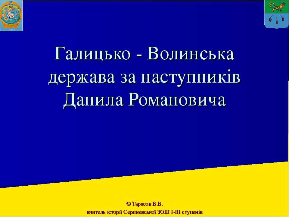 Галицько - Волинська держава за наступників Данила Романовича © Тарасов В.В. ...