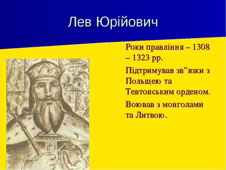"""Лев Юрійович Роки правління – 1308 – 1323 рр. Підтримував зв""""язки з Польщею т..."""