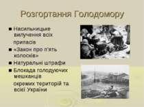 Розгортання Голодомору ■ Насильницьке вилучення всіх припасів ■ «Закон про п'...