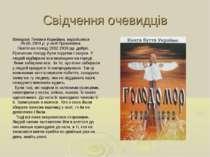 Свідчення очевидців Шевцова Тетяна Корніївна, народилася 26.05.1924 р. у селі...